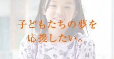 東日本大震災からの復興を寄付・募金で支援