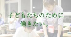 東日本大震災からの復興を被災地で支える求人・採用にエントリー