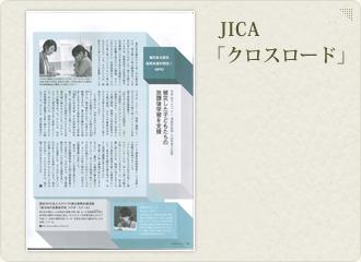 JICA「クロスロード」