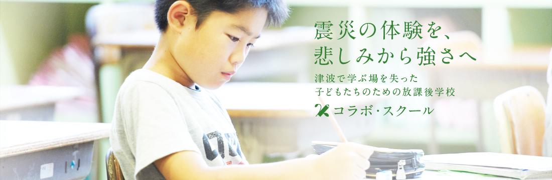 東日本大震災の体験を、悲しみから強さへ