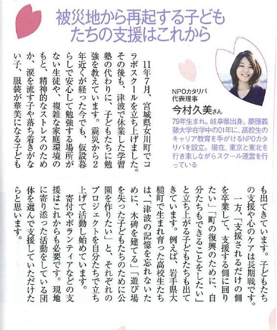 nikkei_woman