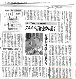 130828日経新聞_resize