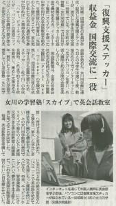 産経新聞20131207