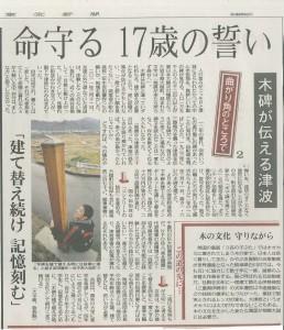 140103東京新聞