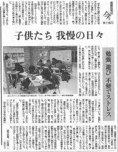 140208読売新聞