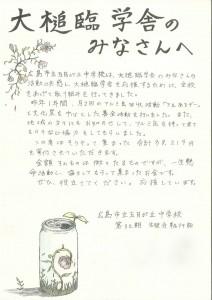 五月が丘中学校_お礼
