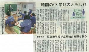 200308毎日新聞