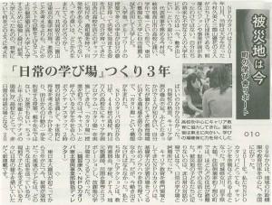 20140311日本教育新聞