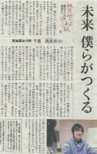 20140312中日新聞
