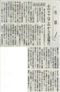 20140310読売新聞