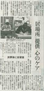 20130307読売新聞