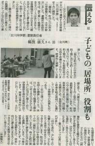20140313読売新聞