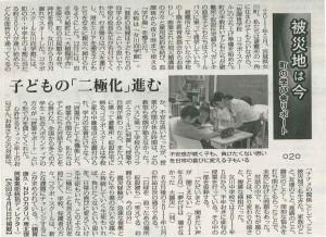 140324日本教育新聞