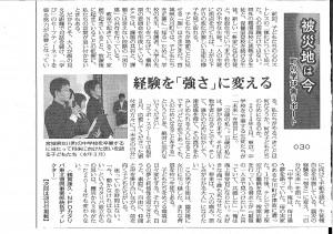 20140414日本教育新聞