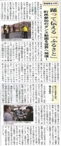 20140408東北復興新聞