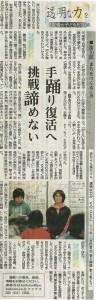 140608河北新報