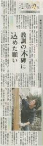 140607河北新報