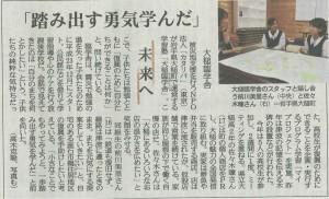 140611産経新聞