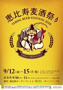 2014yebisubeerfestival