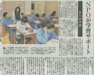 20141011北海道新聞