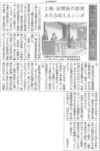 141220朝日新聞