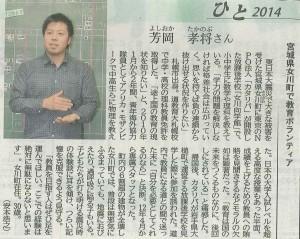 北海道新聞20141122
