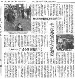 141224日経新聞