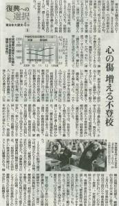 読売新聞20150309