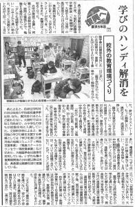 150403朝日新聞