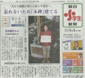150303朝日小学生新聞
