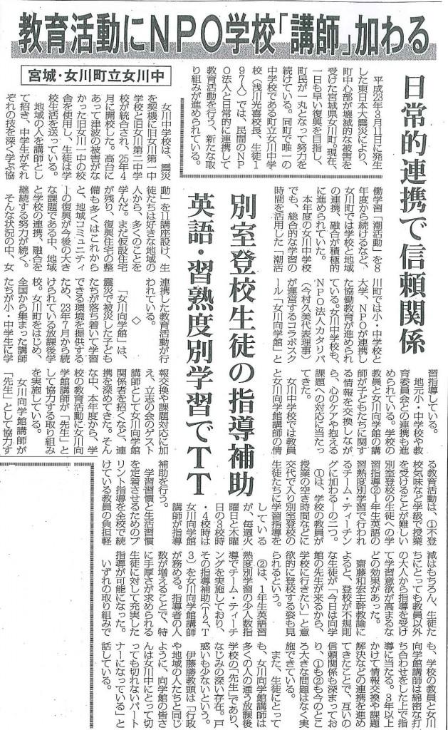 2015教育新聞