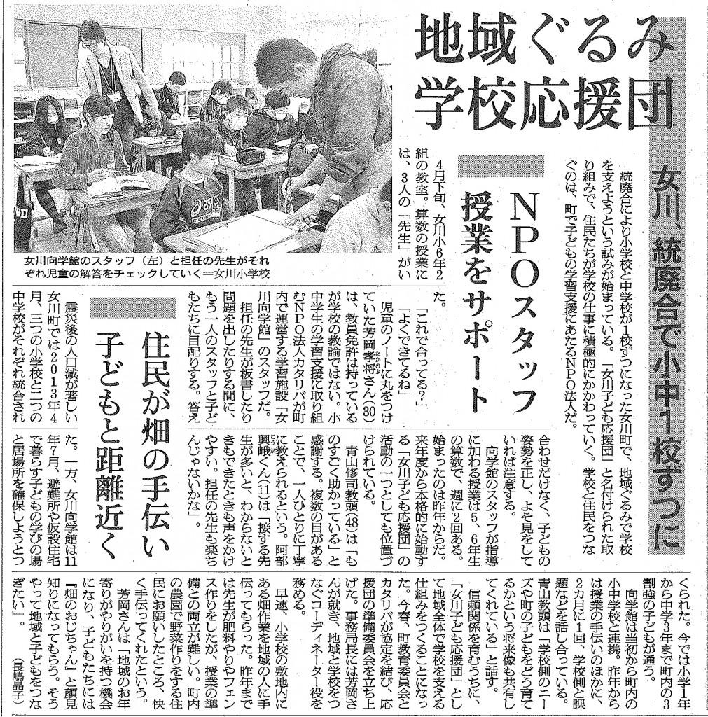 5月8日朝日新聞
