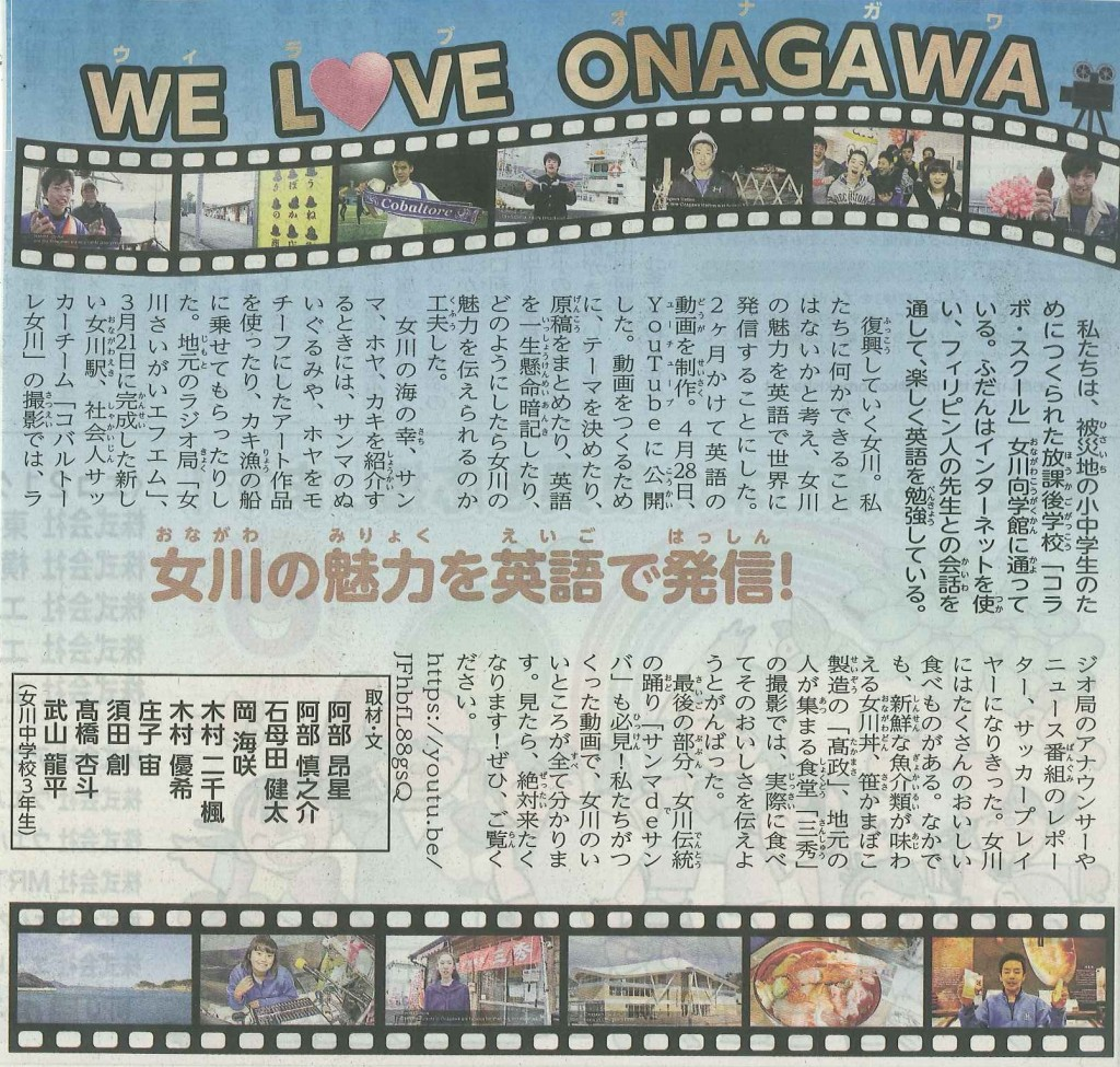 we love onagawa