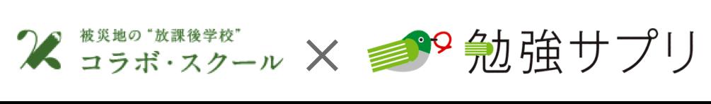 コラボxサプリロゴ