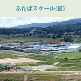 ふたばスクール(仮) 福島